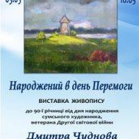 Народжений в день Перемоги. Виставка живопису Дмитра Чуднова