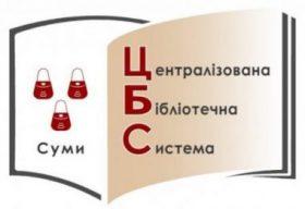 Сумська міська централізована бібліотечна система