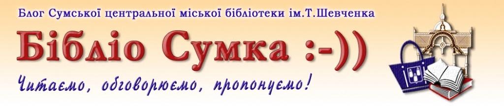 Бібліо Сумка :) Блог