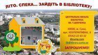 Бібліотека ім.Т.Шевченка запрошує сумчан та гостей міста!