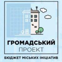 Голосуйте за проекти громадського бюджету м.Суми!