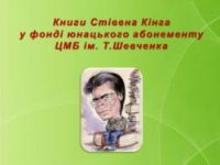 «КІНГІАНА»: Презентуємо серію книг Стівена Кінга
