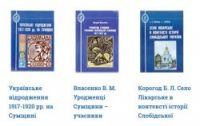 Серія краєзнавчих книг надійшла в бібліотеки