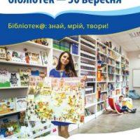 """Вулична акція """"Бібліотека- територія без кордонів"""""""