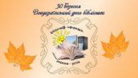 30 вересня -Всеукраїнський день бібліотек