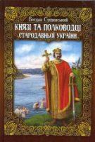 Князі та полководці Стародавньої України