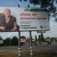 "Проект ""Я -сумчанин"""