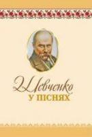 Шевченко у піснях