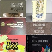 Читальний зал ЦМБ ім.Т.Шевченка запрошує на новинки