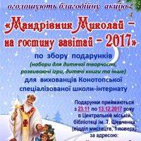 Благодійна акція «Мандрівник Миколай – на гостину завітай»