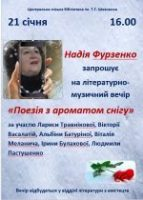 Надія Фурзенко запрошує на «Поезію з ароматом снігу»