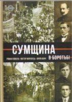 Книга про наших земляків – героїв боротьби за вільну Україну