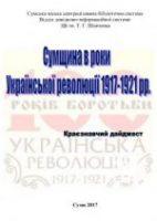 Бібліотека відзначила століття Української революції