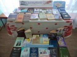 Всесвітній день поезії в бібліотеці