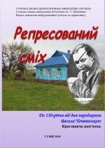 Нова краєнавча пам'ятка до 130-річчя від дня народження Василя Чечвянського