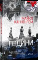 Каннінгем, М.  Години