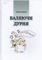 Будаков, А. Валяючи дурня