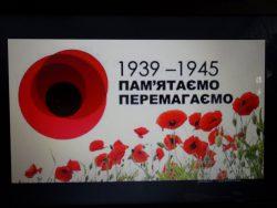 В бібліотеках відзначили День пам'яті та примирення  та День Перемоги