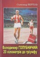 Вертіль, О. В. Володимир Голубничий
