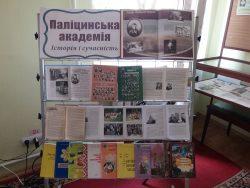 День Паліцінської академії  в бібліотеці