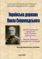 До 150-річчя від дня народження Павла Скоропадського та 100-річчя Української революції 1917–1921 років