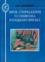 Корнієнко, О. Зброя, спорядження та символіка козацького війська