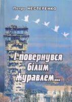 Нестеренко, П. А. І повернувся білим журавлем