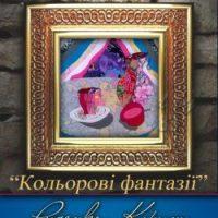 У бібліотеці ім.Т.Шевченка відкрилась виставка робіт юної художниці