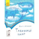 Артеменко М. Таємниці хмар