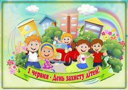 Бібліотекарі вітали дітей зі святом – Днем захисту дітей