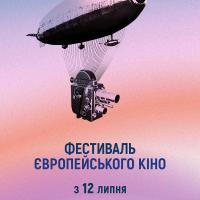 Запрошуємо на Фестиваль європейського кіно!
