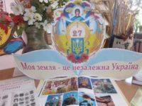 У міських бібліотеках відбулися заходи до Дня Незалежності України
