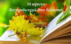 Разом з читачами бібліотекарі відзначили День бібліотек