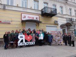 Бібліотека – світ можливостей. Промоційна акція до Всеукраїнського дня бібліотек