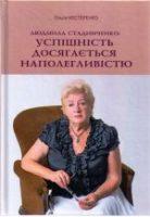 Нестеренко О. Людмила Стадниченко