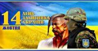 В бібліотеках відзначили День Захисника України