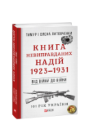 Литовченко Т. Книга невиправданих надій