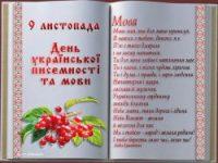 День української писемності та мови в бібліотеках