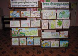 Виставка дитячих еко-малюнків в бібліотеці
