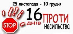 В бібліотеках стартувала Всеукраїнська акція «16 днів проти насильства»