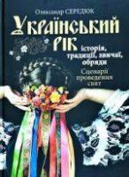 Середюк О. Український рік