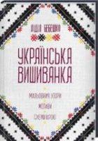 Бебешко Л. Українська вишиванка
