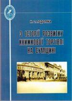 Подоляка Н. З історії розвитку книжкової торгівлі на Сумщині
