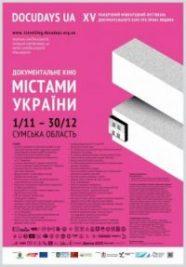 Фестиваль документального кіно про права людини Docudays UA в бібліотеці ім. Т. Шевченка