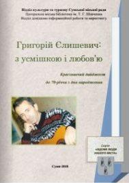 Для Григорія Єлишевича з усмішкою і любов'ю