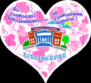 В центральній бібліотеці ім.Т.Шевченка вітали найактивніших читачів
