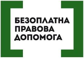 Сумчан запрошують на безкоштовні юридичні консультації