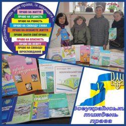 Всеукраїнський Тиждень права в бібліотеках