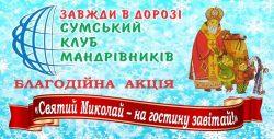 """Ювілейна благодійна акція """"Мандрівник Миколай – на гостину завітай"""""""