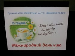 Читачі чаювали в Міжнародний день чаю